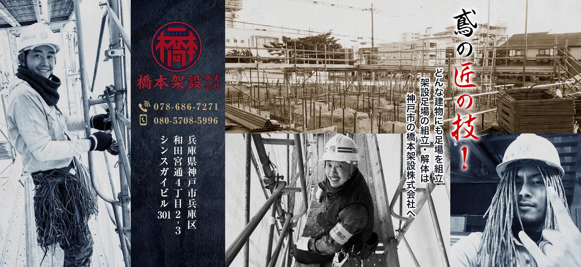 鳶の匠の技!どんな建物にも足場を組立  架設足場の組立・解体は神戸市の橋本組へ